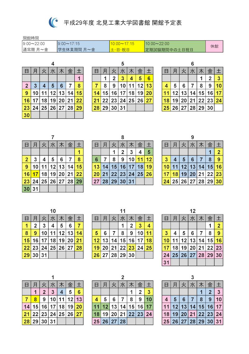 カレンダー(2017年度)