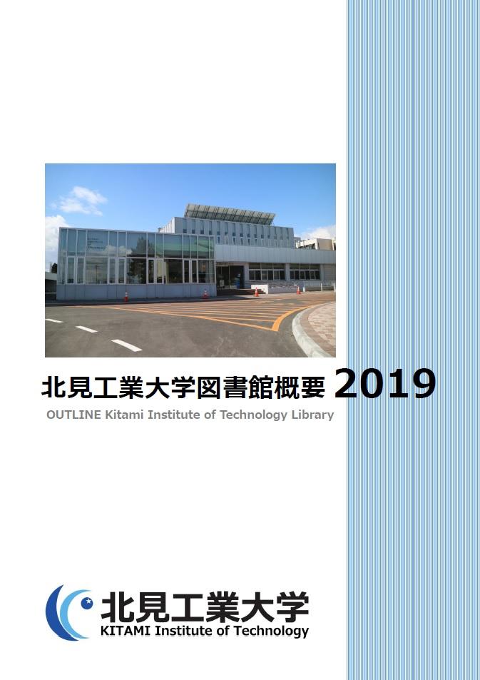 図書館概要2019